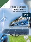 פטנציאל הפחתת פליטות בישראל - עקומת עלות הפחתת גזי חממה בישראל - דוח מקינזי