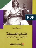 غناء العيطة الشعر الشفوي و الموسيقى التقليدية في المغرب حسن نجمي الجزء الثاني