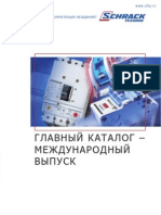 Schrack Katalog Rus