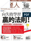 經理人月刊 第108期 – 向失敗學習贏的法則