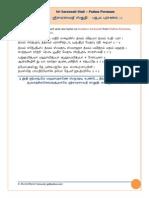 Sri Sarasvati Stuti - Padma Puranam - TAM