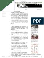 湯按生肖 厚禮送權貴 明報新聞網新聞特輯