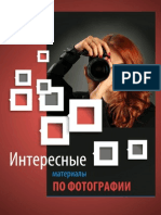Интересные материалы по фотографии.pdf