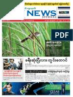 7Day News ဂ်ာနယ္ အတြဲ (၁၃)၊ အမွတ္ (၁၆)