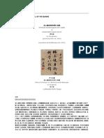 The Baduanjin Manual of Yin Qianhe _ Brennan Translation