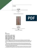 The Taiji Manual of Xu Yusheng _ Brennan Translation