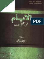 Pensketches (Urdu Khakay) List-Rashid Ashraf-Alayyam, Karachi-January-June 2014