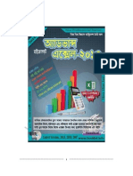 Microsoft Excel 2013 Bangla Book