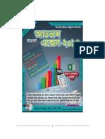 Microsoft Excel 2013 Bangla Book