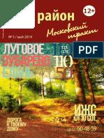 Мой Район Московский Тракт_for_WEB