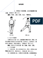 (eBook) - Kung Fu - Chang Quan - 46 Form (by Sigaldry)
