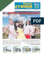 """Газета """"Наши Мытищи"""" №24 от 28.06.2014-04.07.2014"""