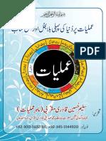 Amliyaat Book