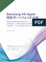 Apple and Samsung Final Report JP-citat