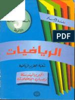 Algèbre 2SM by Ali Tah.pdf