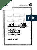 أديان العرب قبل الإسلام - الاب جرجس داود