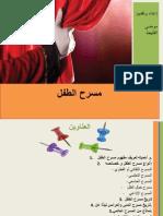 مسرح الطفل.pdf