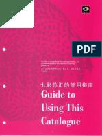 Discus Catalogue