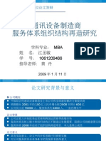 MBA论文答辩(江圣敏,2003版本)
