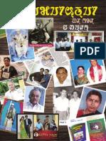 Sourashtraonline e Journal April 2014