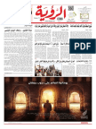 Alroya Newspaper 29-06-2014