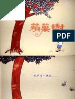绘本故事ppt-苹果树(爱心树)