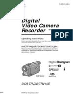 Sony Handycam Manual