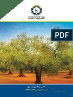 التقرير السنوي لجمعية النجاة الخيرية عن عام 2012