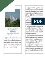 Yangon city development committee!