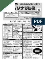 週刊ペルソナプレス 2009年11/30号
