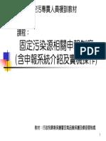 課程一-申報制度及網路申報系統