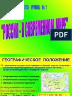 """Презентация А.М.Лисицына """"Границы России"""""""