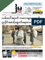 Mizzima Newspaper Vol.3 No.81 (30!6!2014) PDF