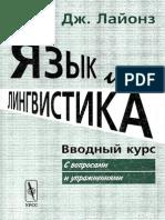Лайонз Дж. - Язык и Лингвистика. Вводный Курс -2004