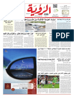 Alroya Newspaper 30-06-2014