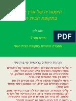 תקופת בית שני 7 - החברה היהודית בתקופת בית שני