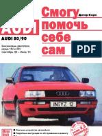 Audi80B3-DITER KORP
