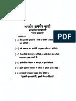 Vidya Madhaviyam Pt.1