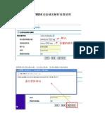 F3X33动态域名解析设置说明