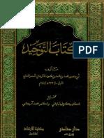 كتاب التوحيد للإمام أبي المنصور الماتريدى مكتبة الارشاد استنبول