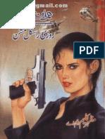 Rozi Rascal Mission(Mazhar Kaleem) PART - 1