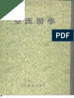 皇漢醫學-日 湯本求真編著
