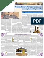 القرآن والسنة والتصدي للفتنة