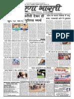 Prernabharti Prerna2014 Issue 29 2 July 1