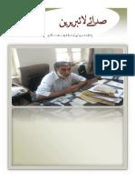 Sada-e-Librarian