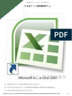 Excel表格公式大全,这个太全了!!(朋友圈转疯了..