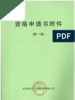 苏州同济工程检测有限公司附件1