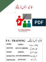 5S Trainng in Urdu