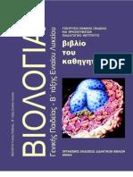 Βιβλίο Καθηγητή Βιολογίας - Β΄ Γυμνασίου