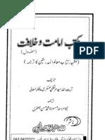 Allama Sayyid Murtaza Askari - Maktab Khilafat O Imamat مکتب خلافت و امامت